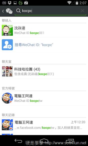 WeChat 5.2 改版,全新好友互動設計新體驗 2014-03-09-18.07.46