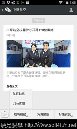 WeChat 5.2 改版,全新好友互動設計新體驗 2014-03-10-07.05.57