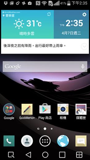 擁有曲面螢幕的旗艦手機 LG G Flex2 開箱評測,旗艦規格不旗艦的價格 clip_image025