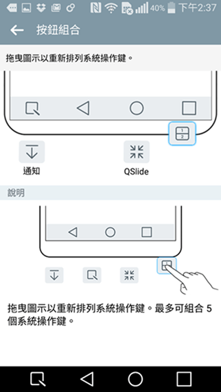 擁有曲面螢幕的旗艦手機 LG G Flex2 開箱評測,旗艦規格不旗艦的價格 clip_image041