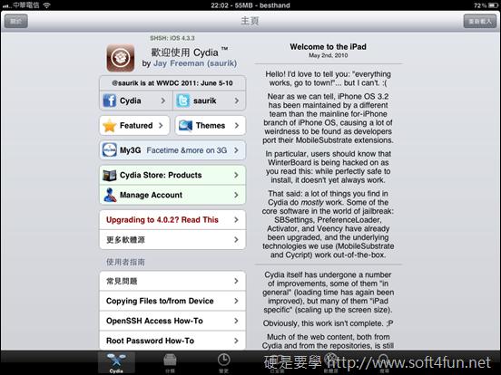 iPhone/iPad JB 後你不能不會的事:Cydia IMG_0051