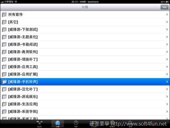 iPhone/iPad JB 後你不能不會的事:Cydia IMG_0052