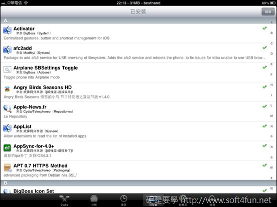iPhone/iPad JB 後你不能不會的事:Cydia IMG_0054