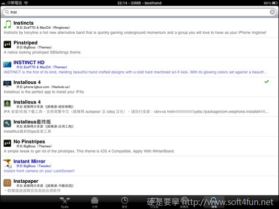 iPhone/iPad JB 後你不能不會的事:Cydia IMG_0055