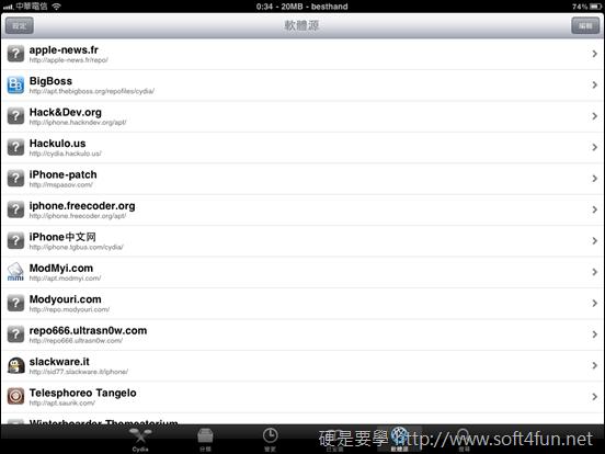 iPhone/iPad JB 後你不能不會的事:Cydia IMG_0062