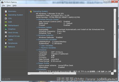 Piriform Speccy:監測硬體資訊、系統溫度、網路速度…等11項功能一套搞定 piriform-speccy-04