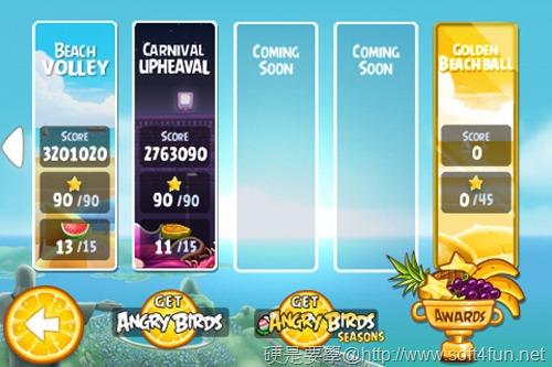 【硬站午報】辭去蘋果 CEO,Steve Jobs 擔任董事長、《那些年》KUSO惡搞版影片爆紅、Angry Birds Rio 隱藏關卡—沙灘金排球(Golden Beachball)攻略 Angry-Birds-Rio-Golden-Beachball-Episode-Selection