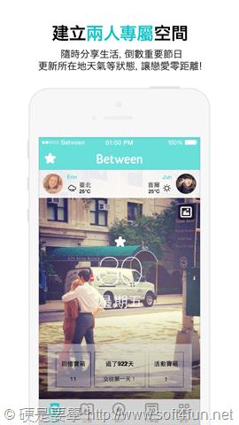知名情侶通訊 App「Between」登台,打造新世代情侶交往模式 01-Between-