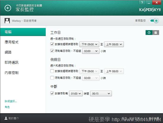 評比第一「卡巴斯基網路安全軟體」,防側錄、強化交易安全 image035