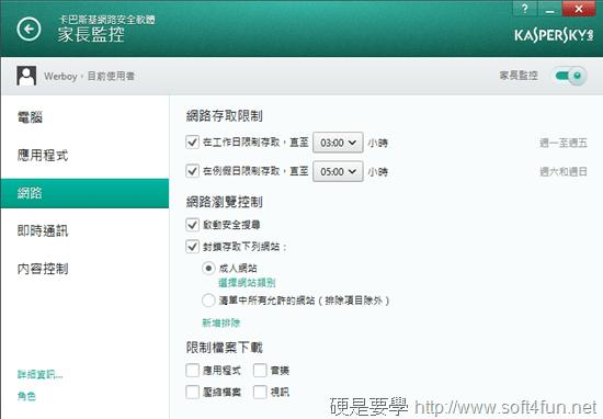 評比第一「卡巴斯基網路安全軟體」,防側錄、強化交易安全 image039