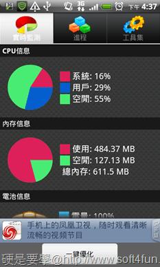 [Android] 推薦4款一定要裝的系統工具(系統防護、手機防毒、手機保鑣、系統優化) andorid-01