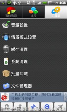 [Android] 推薦4款一定要裝的系統工具(系統防護、手機防毒、手機保鑣、系統優化) andorid-02