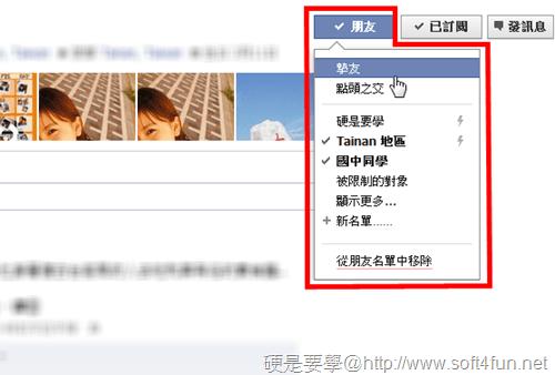 Facebook 新功能:好友清單、智慧型清單 完整設定教學 52f88a7d55de
