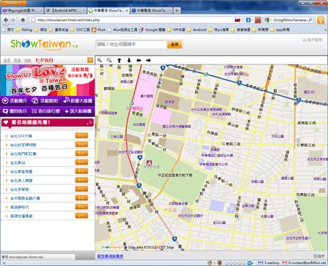【硬站晚報】蘋果芒果聯手惹毛Google、Google+進展神速,Facebook:來戰吧!、中華電信不支援 IE8 3D地圖服務粉墨登場 Show-Taiwan
