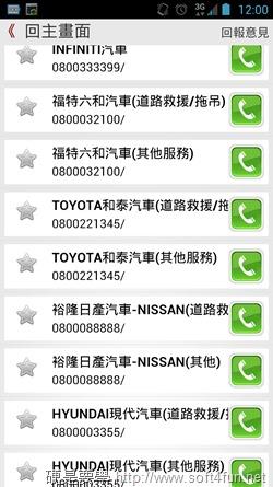 Screenshot_2013-07-05-00-00-42