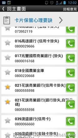 錢包遺失怎麼辦?Call Saver 迅速找到客服人員,讓你手指不打結 Screenshot_20130705000233