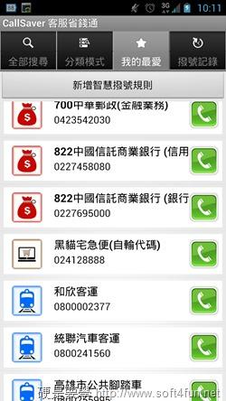 錢包遺失怎麼辦?Call Saver 迅速找到客服人員,讓你手指不打結 Screenshot_20130705221112