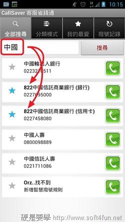 錢包遺失怎麼辦?Call Saver 迅速找到客服人員,讓你手指不打結 Screenshot_20130705221529