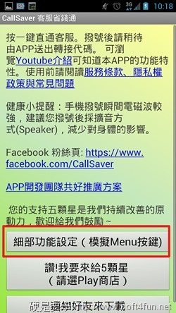 Screenshot_2013-07-05-22-18-33
