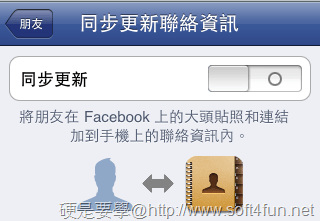 iphone上的facebook同步1