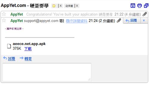 APP.Yet!? 3分鐘免費製作網站專屬 Android APP(可線上閱讀及自動通知更新) app-19