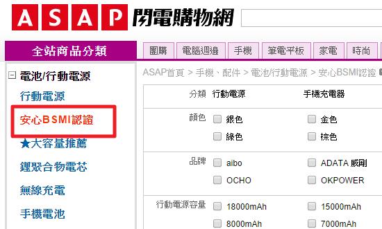 ASAP閃電購物網推BSMI安心專區 購買行動電源更有保障 asap-bsmi
