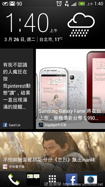 [新 hTC One] 全新 hTC BlinkFeed 世界資訊一手握 Screenshot_20130326014045