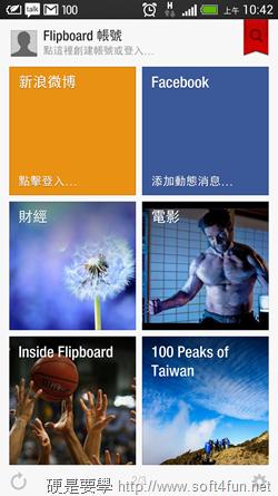 [新 hTC One] 全新 hTC BlinkFeed 世界資訊一手握 Screenshot_20130326104211