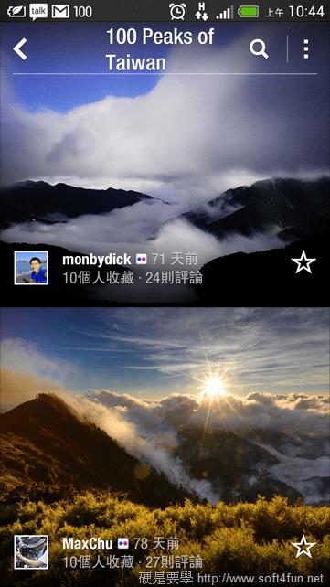 [新 hTC One] 全新 hTC BlinkFeed 世界資訊一手握 Screenshot_20130326104403