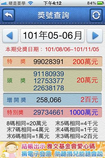 雲端發票精靈:具掃描發票條碼、自動對獎、雲端同步、消費分析功能超強發票對獎App -9_thumb