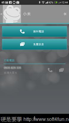 揪科Juiker:挑戰即時通訊 App,提供雲端通訊錄、節費電話及免費撥打美加市話 2013-11-11-16.44.47