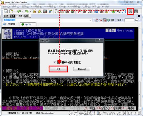 PCMAN 強化版「PCMAN+BBI」結合自動登入、BBS文章備份/分享、內容搜尋3大功能 pcmanbbi-03