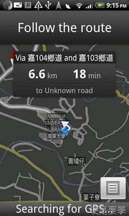 精選11款開車旅遊必裝App (Android) 02