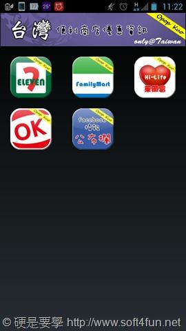 台灣便利商店優惠資訊大全 讓你輕鬆簡單掌握最新訊息不掉棒 Screenshot_2014-05-05-23-22-14