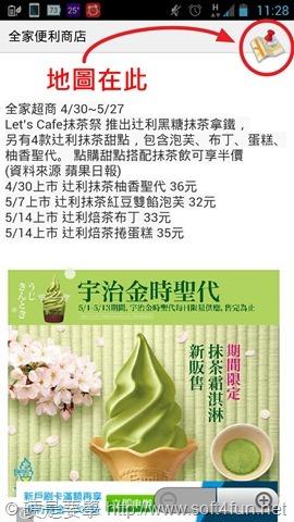 台灣便利商店優惠資訊大全 讓你輕鬆簡單掌握最新訊息不掉棒 Screenshot_2014-05-05-23-28-02
