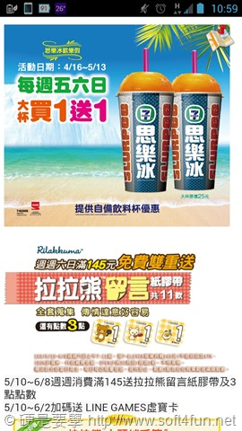 台灣便利商店優惠資訊大全 讓你輕鬆簡單掌握最新訊息不掉棒 Screenshot_2014-05-08-22-59-04