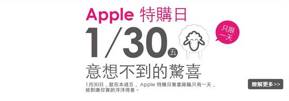 Apple 通路拚促銷,iPhone iPad 全在列,最多省 8000 image