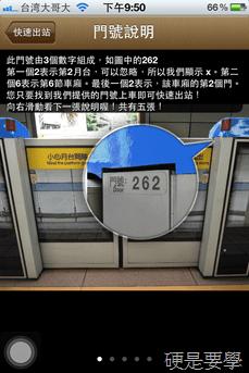 豬頭搭捷運:北捷票價時間、路線規劃、快速出站功能一款全包(iPhone/iPad) -13