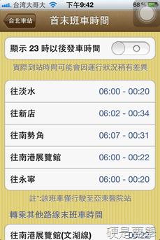 豬頭搭捷運:北捷票價時間、路線規劃、快速出站功能一款全包(iPhone/iPad) -8