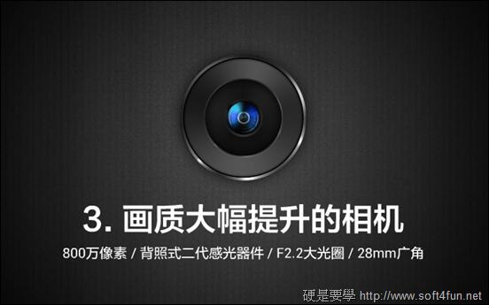 超高 CP 值!高階規格 小米手機 1S 及 2 閃亮登場! 1s_camera2