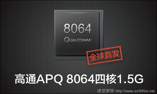 小米2_CPU