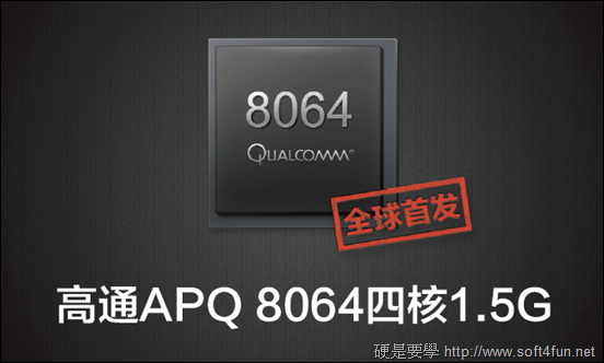 超高 CP 值!高階規格 小米手機 1S 及 2 閃亮登場! 2_CPU