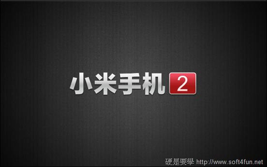 小米2_LOGO