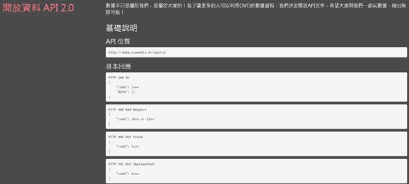 OVO 電視盒:台灣設計研發,結合第四台數與網路電視的超強智慧電視盒 clip_image048