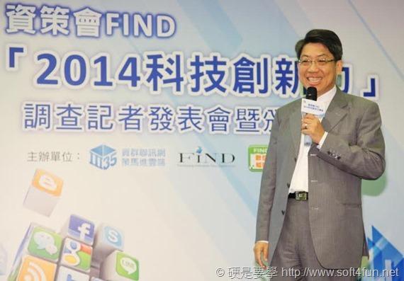 2014年「科技創新力」調查出爐台北W飯店、永慶房屋齊上榜 iii_1