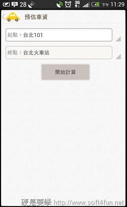 Screenshot_2013-05-20-23-29-07
