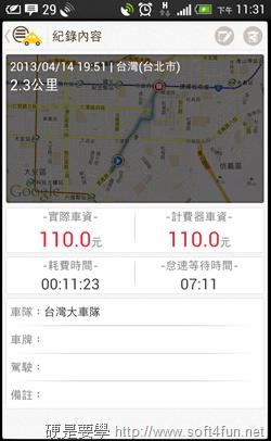搭計程車好可怕? 計程車計費器幫你解憂愁 Screenshot_20130520233103