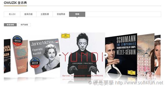 MUZIK ONLINE 推出免費收聽 並提供新加值服務「全古典」 image
