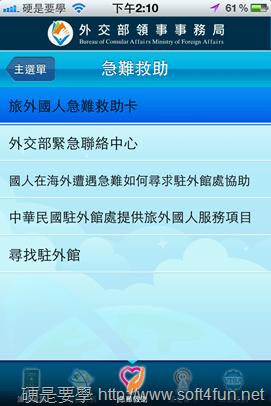 極力推薦!外交部出品的旅外救助指南 App,出國必備(iOS/Android) -App-12_thumb