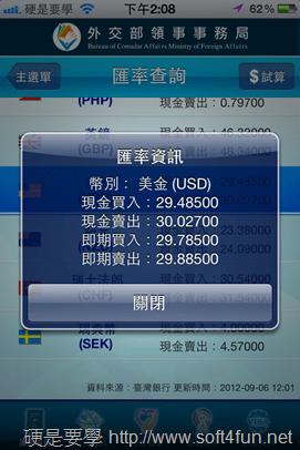 極力推薦!外交部出品的旅外救助指南 App,出國必備(iOS/Android) -App-4_thumb